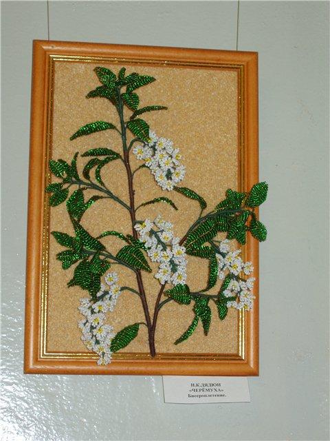 Н.К.Дядун. Цветы из бисера