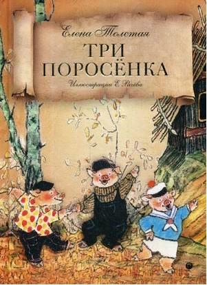 Сказк Три поросенка
