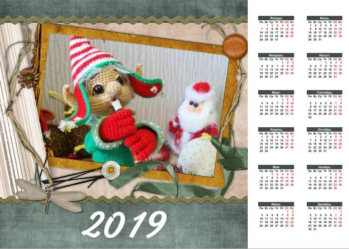 Календарь-2019