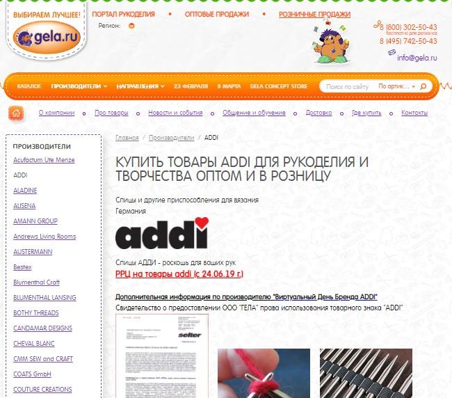 Официальный представитель фирмы Адди в России