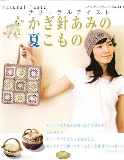 Natural Taste №2416. Обложка журнала
