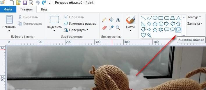 Как сделать речевое облако в программе Paint