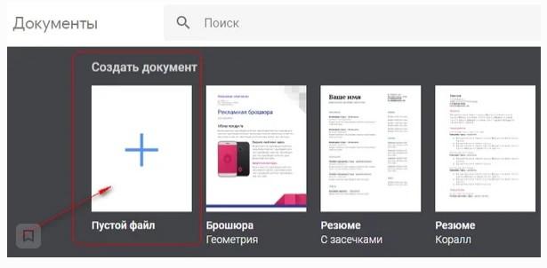Документы Гугла. Как скопировать мастер-класс