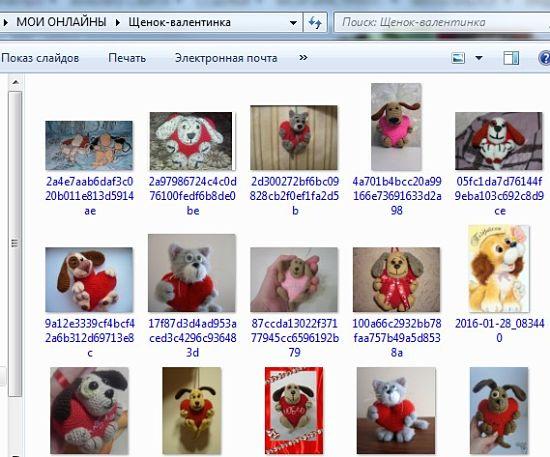 Щенок-валентинка. Как захомячить онлайн