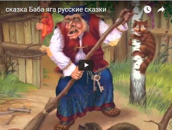 Русские сказки про Бабу-ягу