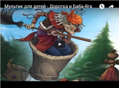 Баба-яга в сказках и мультиках