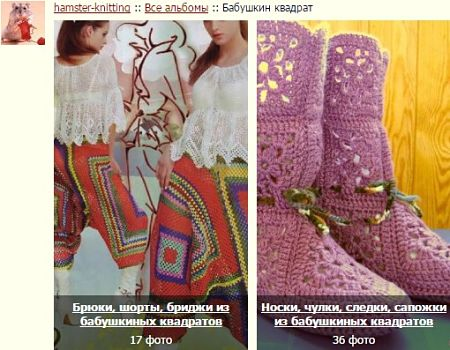 Бабушкин квадрат. Альбомы на Gallery.ru
