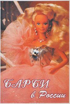 Барби в России