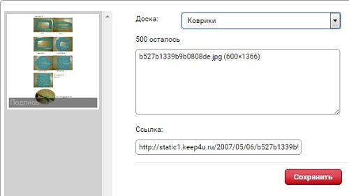 Как сохранить картинку на Постила.ру