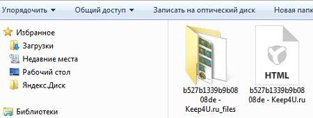 как скопировать картинку с сайта, если копирование запрещено