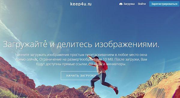 на Keep4u.Ru - одном из старейших фотохостингов.