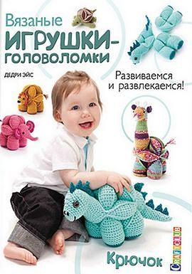Вязаные игрушки-головоломки