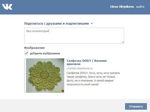 Кнопка для публикации анонсов в социальной сети ВКонтакте