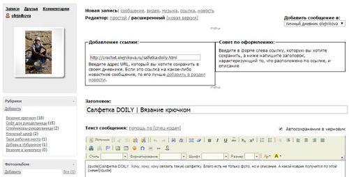 Кнопка для публикации анонсов на LiveInternet.Ru