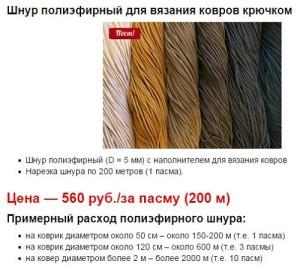 Шнур полиэфирный для вязания ковров крючком