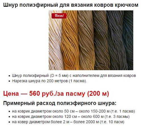 Полимерный шнур для вязания ковров