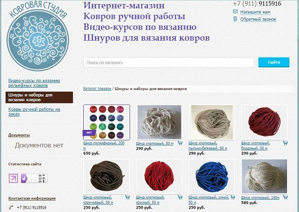 Ковровая студия Анфисы Ворошиловой. Купить шнур для вязания ковров