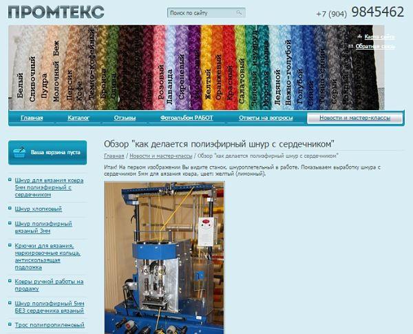 Промтекс ООО - производитель шнуров для рукодельниц
