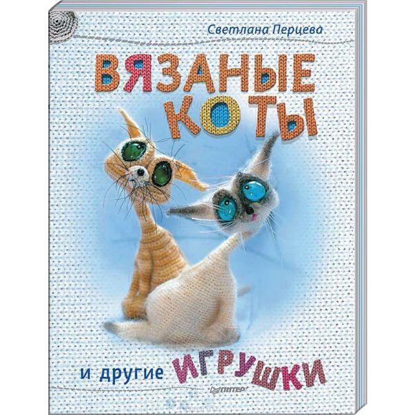 Вязаные коты и другие игрушки