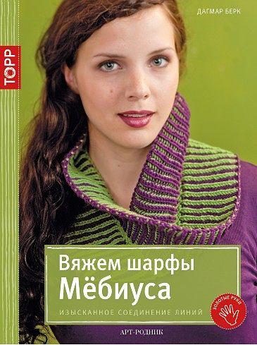 вяжем шарфы Мёбиуса