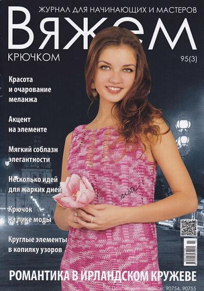 Вяжем крючком № 95 (3) 2014 . Обложка журнала