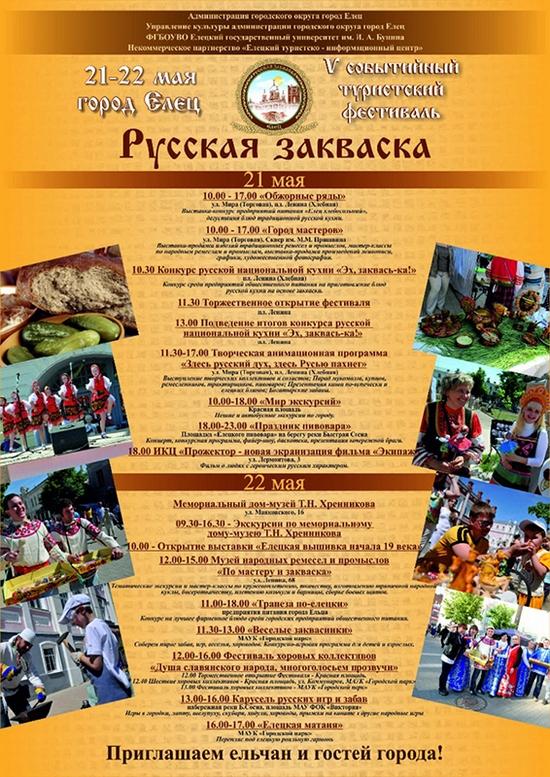 Программа фестиваля Русская закваска 2016