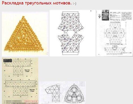 Пособие в схемах по соединению трехугольных мотивов
