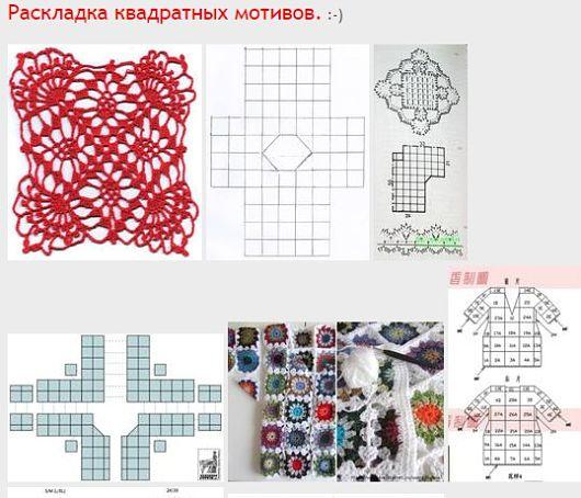Пособие в схемах по соединению квадратных мотивов