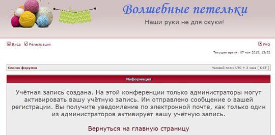 Регистрация на форуме веселые петельки