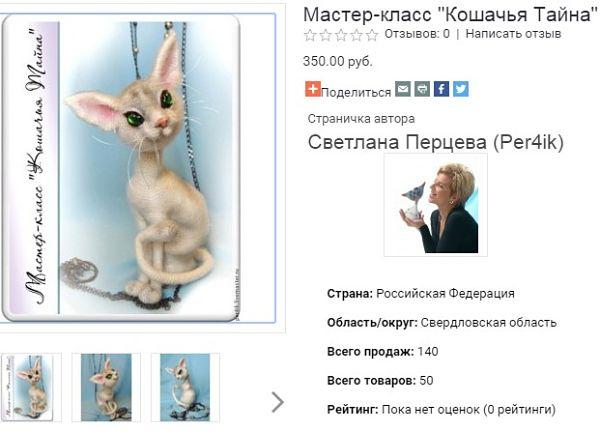 Кошачья тайна. Мастер-класс Светланы Перцевой