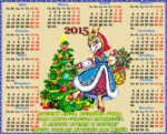 Вязаный гороскоп: год Козы (Овцы)