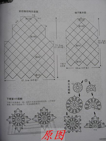 Ажурный свитерок. Схема. Геометрия узора