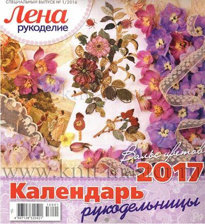 календарь рукодельницы