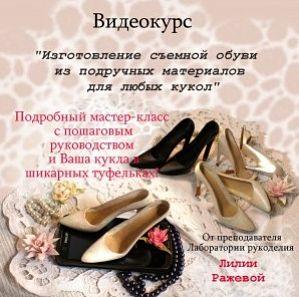 изготовление обуви для кукол