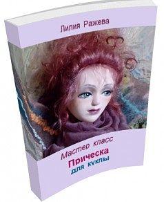 прическа для кукол