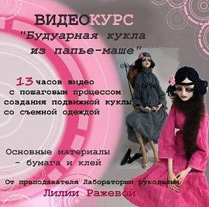 Будуарная кукла. Мастер-класс Лилии Ражевой