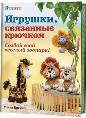 Обложка книги Игрушки, связанные крючком