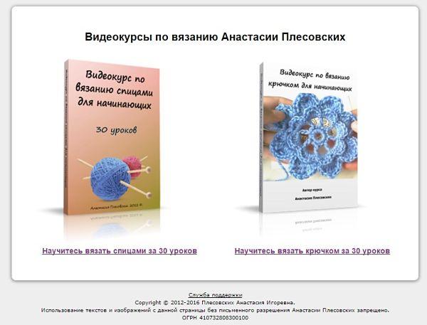 Видеокурсы Анастасии Плесовских