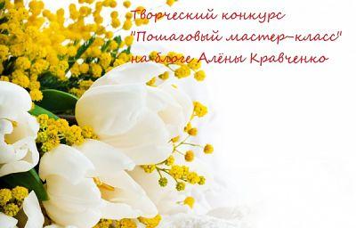 Конкурс на сайте Алены Кравченко