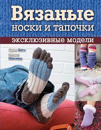 Вязаные носки и тапочки. Эксклюзивные модели