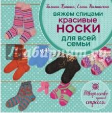 Купить книгу Вяжем спицами. Красивые носки для всей семьи