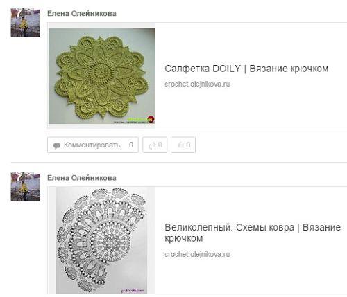 Записи ленты в Одноклассниках