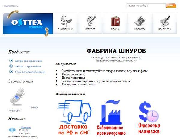 Осттекс - компания по производству шнуров