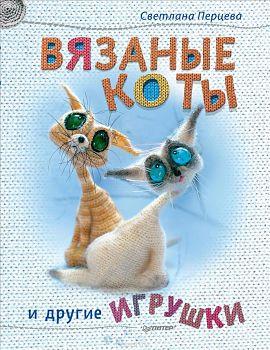 Вязаные коты и другие игрушки. Автор - Светлана Перцева. Мастер классы Светланы Перцевой, игрушки Светланы Перцевой