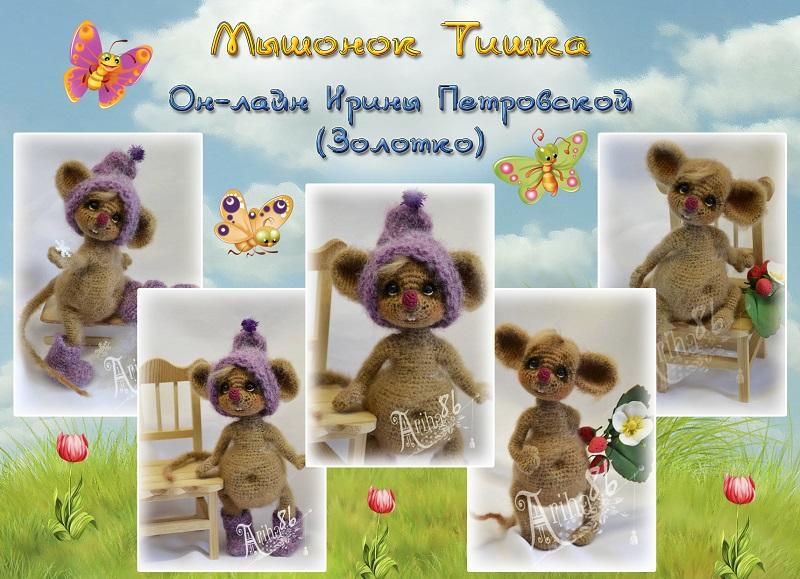 Мышонок Тишка