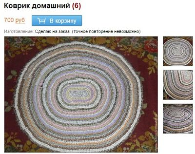 Бабушкин коврик. Купить на Ярмарке мастеров