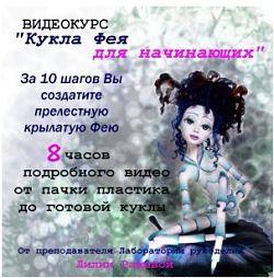 Создай куклу вместе с Лилией Ражевой