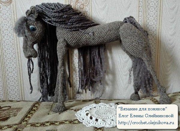 серогривая мечта, вязаная лошадка, лошадь крючком
