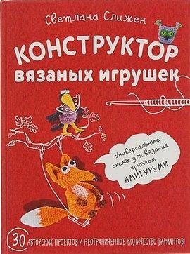 Светлана Слижен. Конструктор вязаных игрушек. Универсальные схемы для вязания крючком амигуруми. Купить в интернет-магазине Лабиринт.