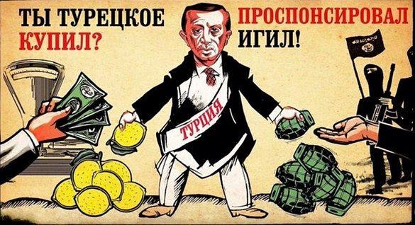 ты турецкое купил - проспонсировал ИГИЛ